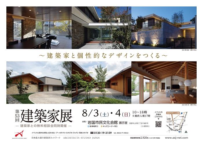 画像:周南スタジオ第53回建築家展