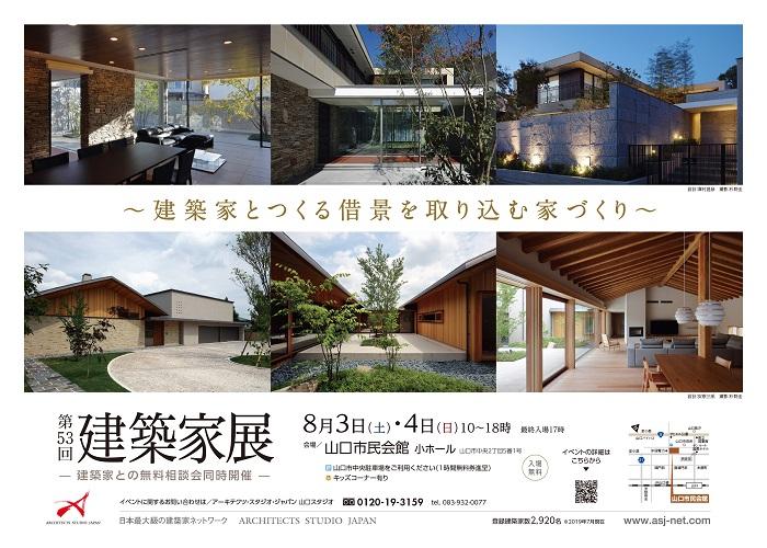 画像:山口スタジオ第53回建築家展